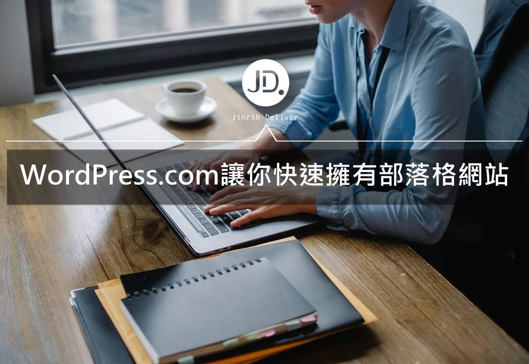 WordPress.com讓你簡單操作,快速擁有一個部落格網站
