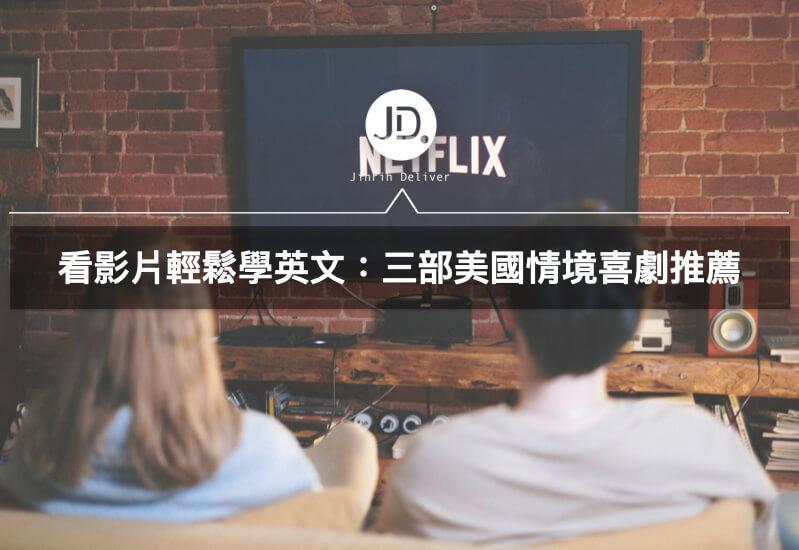 英文學習|Netflix美劇推薦,讓你輕鬆看影片學英文!