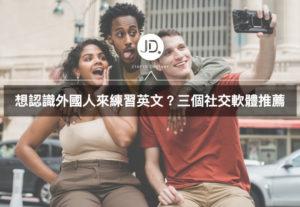 英文學習|外國人交友軟體推薦-Tinder、Bumble、OKCupid