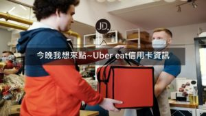 Uber eat 信用卡回饋優惠推薦 2021 叫Uber eat 外送5大必備信用卡