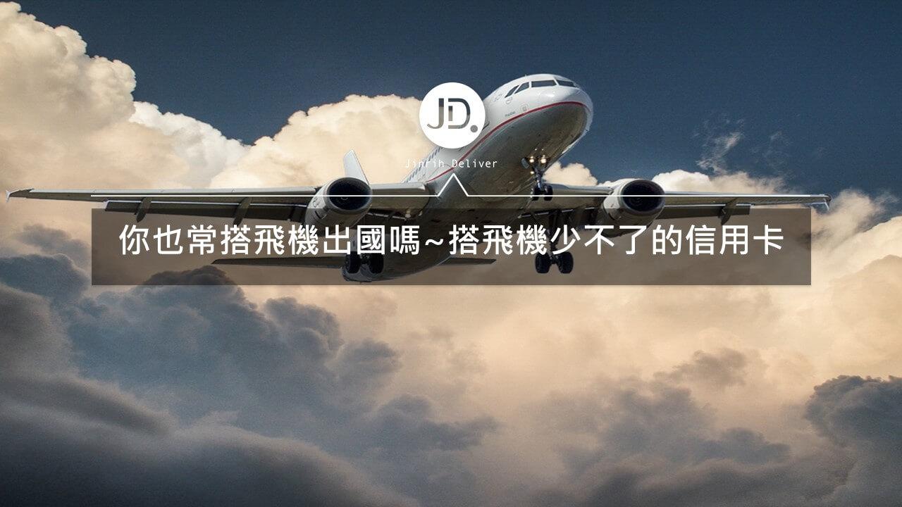 2021台新、國泰、匯豐信用卡刷飛機票訂票優惠回饋介紹