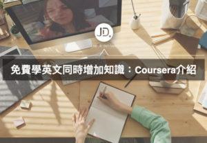 英文學習|免費線上學習平台Coursera介紹,自學英文沒煩惱