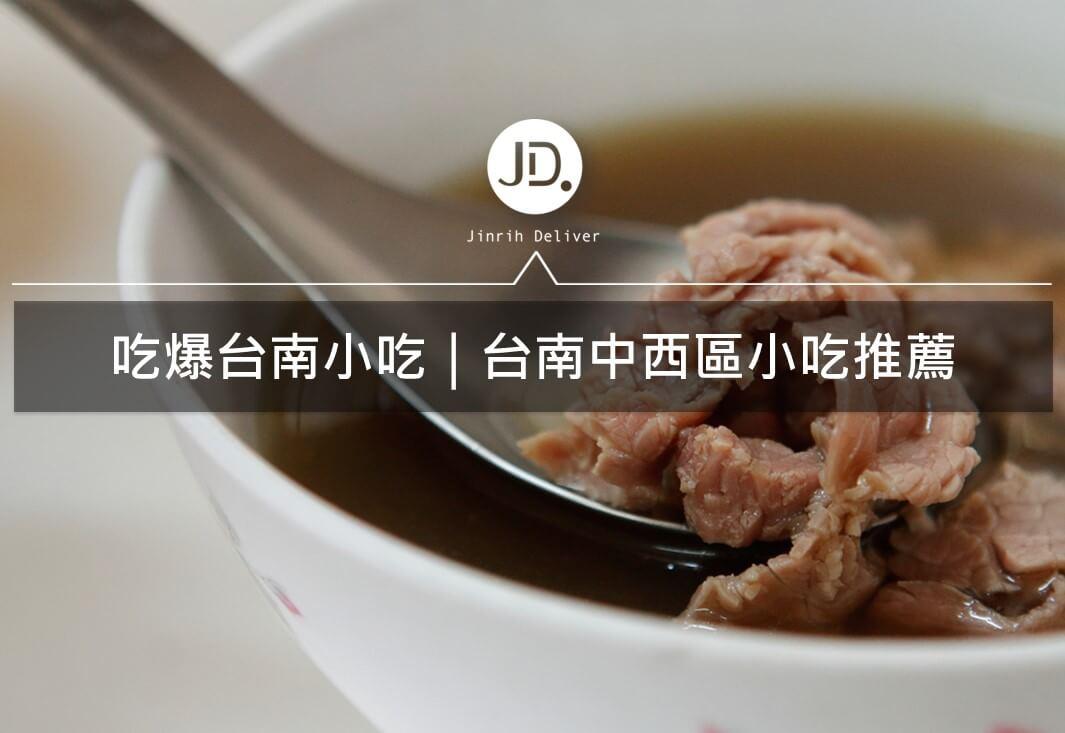 2021台南中西區美食懶人包|六千牛肉湯、阿堂鹹粥、邱家小卷米粉小吃推薦