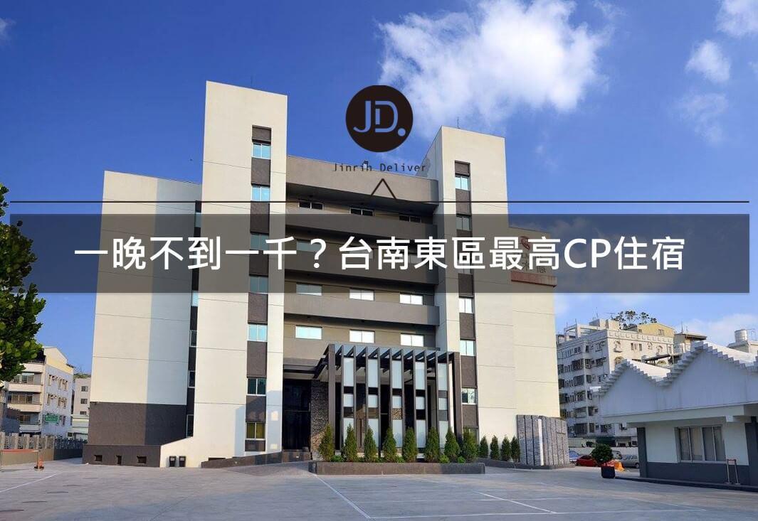 2021台南東區住宿懶人包|塔木德酒店-台南東區商務旅館推薦