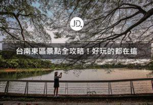 2021台南東區旅遊懶人包|台南知事官邸、納涼屋、巴克禮公園景點推薦