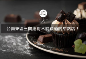 台南東區必吃超人氣甜點、冰店|狸小路、名坂奇、冰ㄉ• かき氷推薦