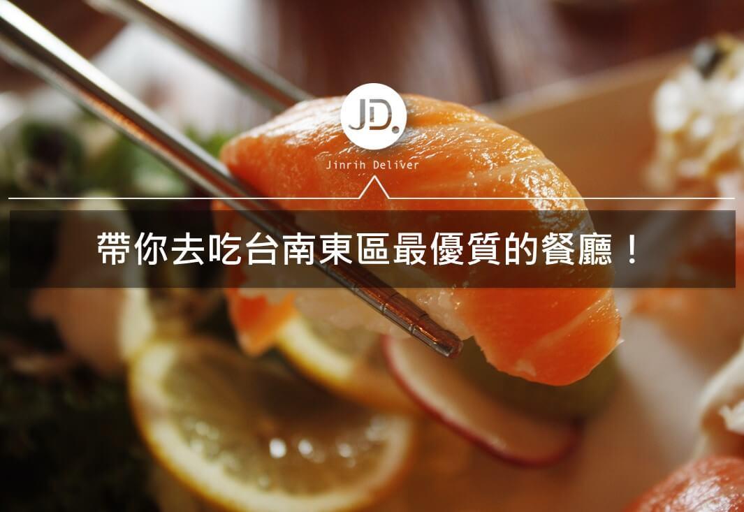 2021台南東區美食懶人包|阿公阿婆蛋餅、毛丼、毛房蔥柚鍋美食餐廳推薦