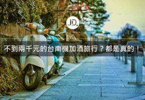 【台南便宜住宿】台南偽出國?機加酒超便宜住宿推薦|塔木德x詠心同行