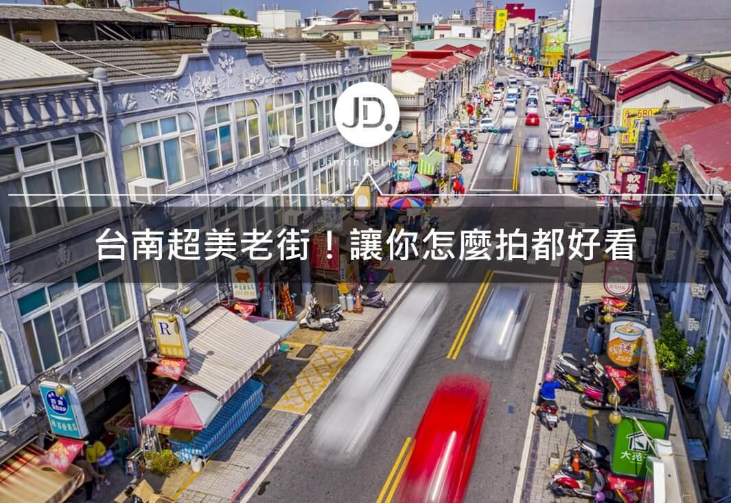 【台南老街】來台南必去的百年老街推薦|安平老街、新化老街、神農老街