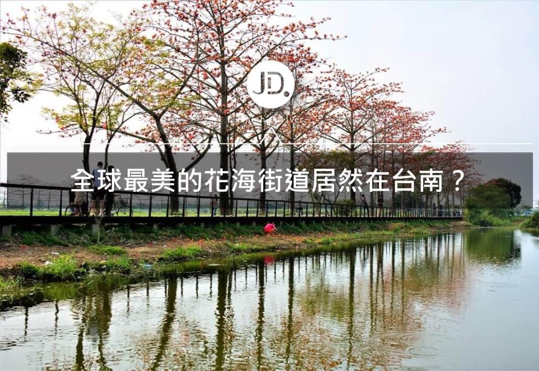 2021台南私藏最美賞花景點推薦 林初埤木棉花道、學甲蜀葵花海、台南公園
