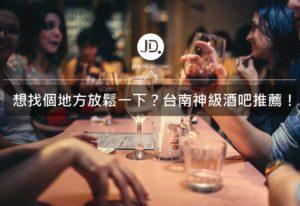 【台南酒吧】台南私藏酒吧推薦|TCRC、Long Bar、在島之後