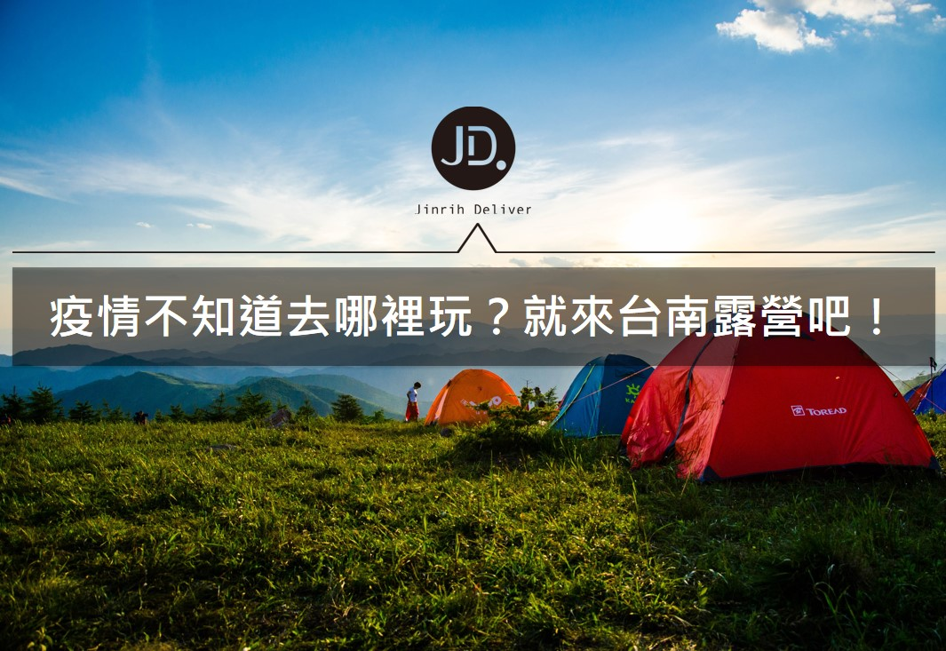 【台南露營】隱藏在台南的露營聖地推薦|德元埤荷蘭村、愛莊園、虎頭埤