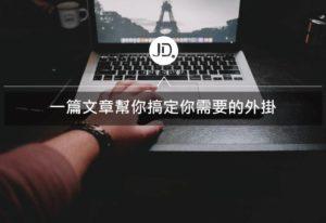 WordPress教學|實用的外掛推薦!WordPress古騰堡、表格外掛