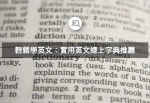 英文學習|三個實用英文線上字典推薦,輕鬆提升學習效率