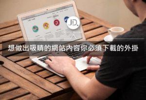 幻燈片外掛推薦|Smart Slider 3、MetaSlide、Slide Anything
