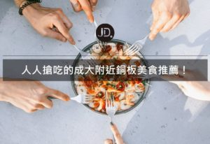 【成大美食】新生必吃!成大附近美食推薦|港記燒臘、元味屋、鴨霸