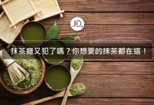 2021台南必吃抹茶TOP3推薦|綠町抹茶、京美人甘味屋、一伴