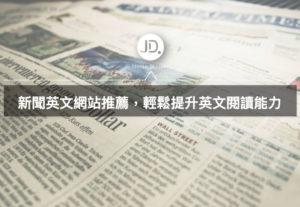 想提升英文閱讀能力?自由時報中英對照新聞網幫你輕鬆達成目標