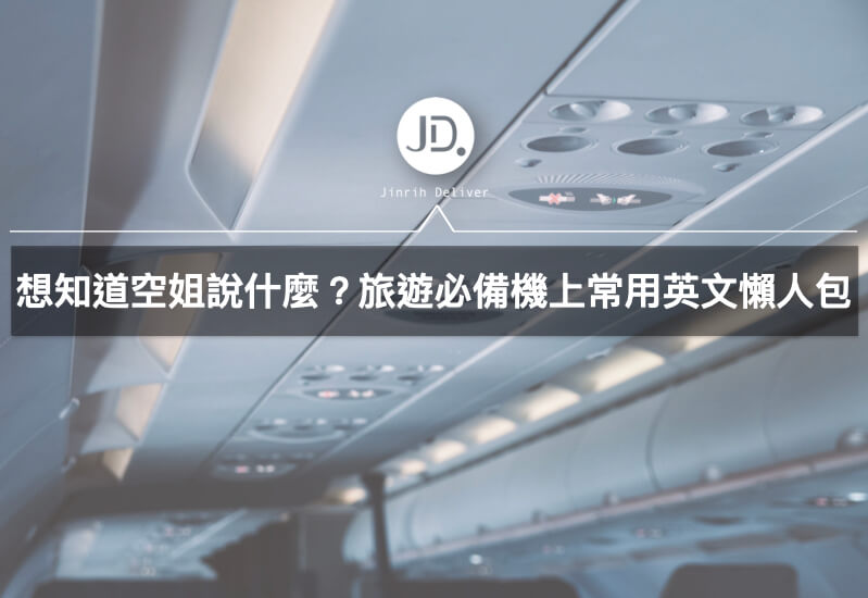 旅遊英文機上特輯:了解空服員廣播詞,保障自已的安全