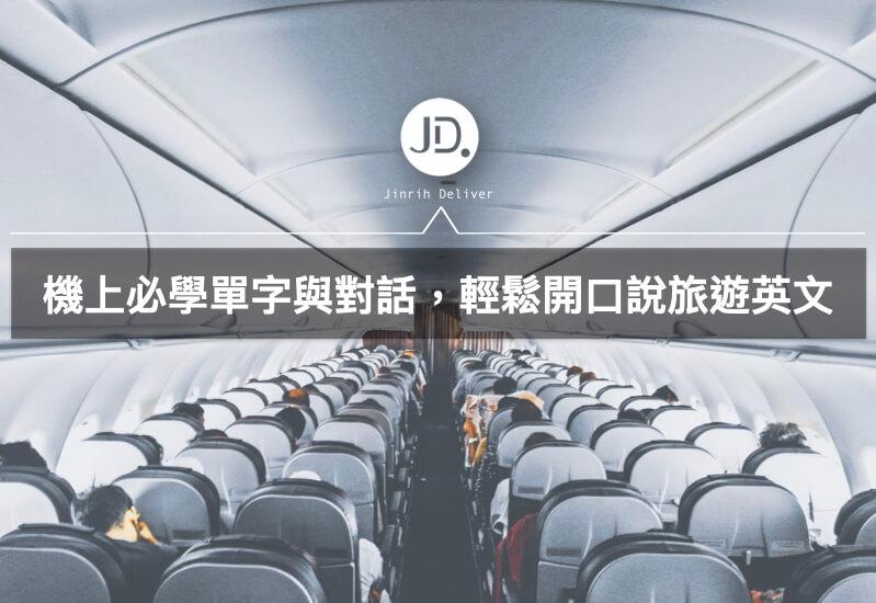 旅遊英文基礎班:機上必會的單字與對話,擺脫英文口說恐懼