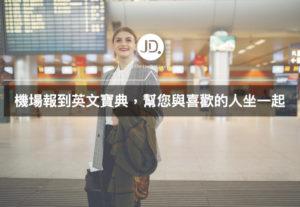 旅遊英文機場報到寶典,幫您抓出關鍵,爭取更舒適的飛行旅程