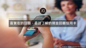 信用卡現金回饋推薦| 2021匯豐、花旗、台新現金回饋信用卡優惠介紹