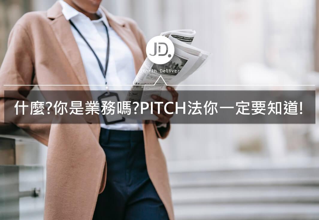 業務必學銷售技巧|PITCH投售法則教你如何提升業績