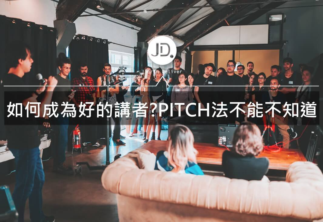 演講技巧推薦 PITCH法則三大關鍵讓你不再上台緊張