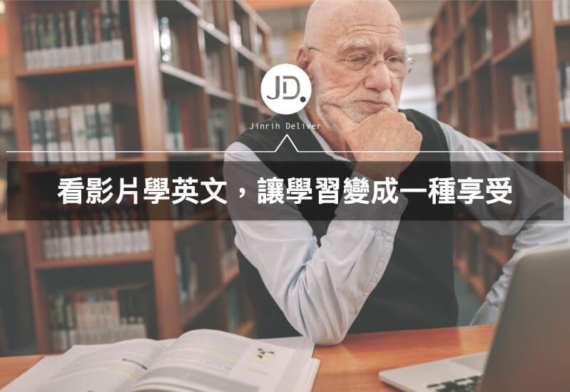 英文學習|LLN讓你看Netflix輕鬆學習英文,實現你看影片學英文的夢!