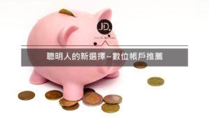 數位銀行帳戶推薦|2021銀行高利活存、免費轉帳提款優惠整理