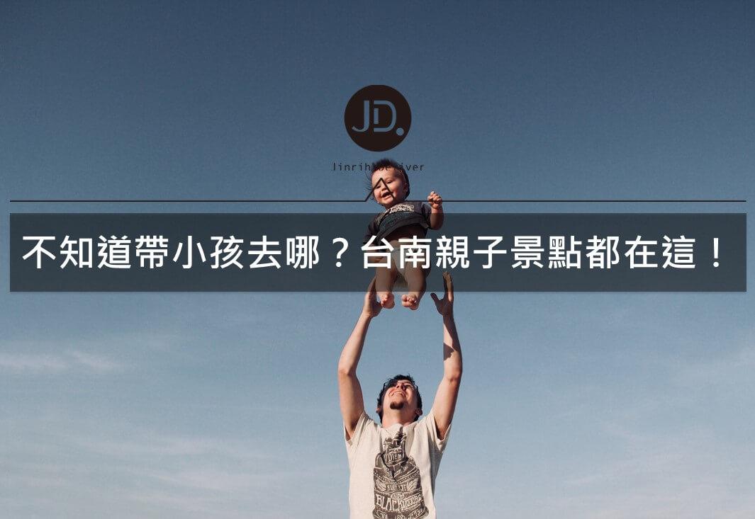 台南親子旅遊攻略|千畦種子博物館、永康彩繪眷村、台鉅美妝觀光工廠景點推薦