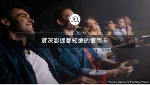 電影票信用卡回饋優惠推薦| 2021 花旗、國泰、台新信用卡優惠整理