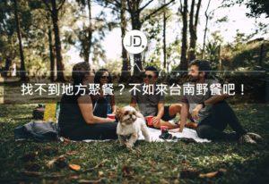 台南超美野餐地點推薦 奇美博物館、成大榕樹、德元埤荷蘭村