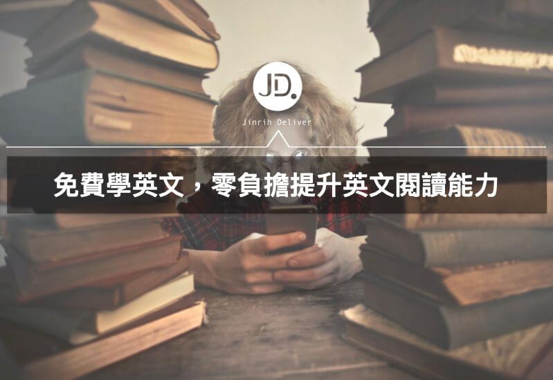 三個免費英文電子書平台,零負擔自學英文,輕鬆提升英文閱讀能力