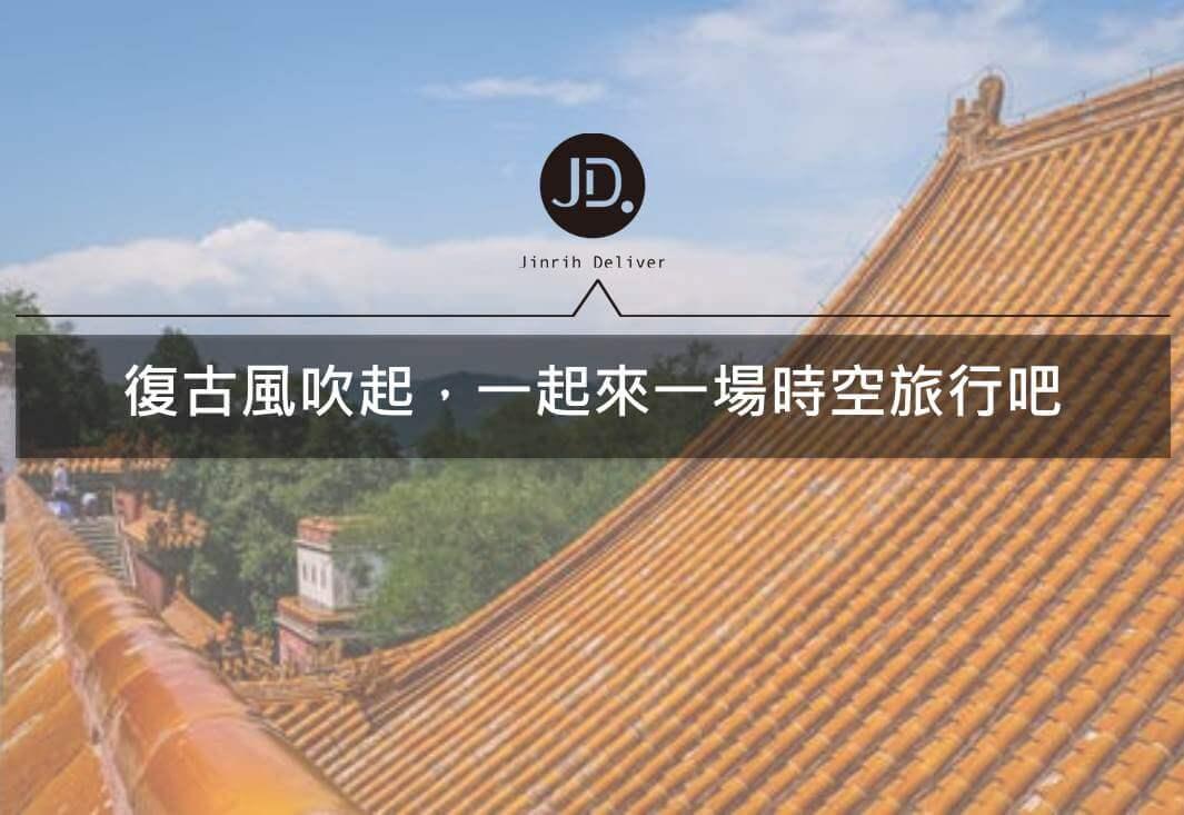 台中古蹟景點|道禾、宮原眼科、台中州廳、台中放送局