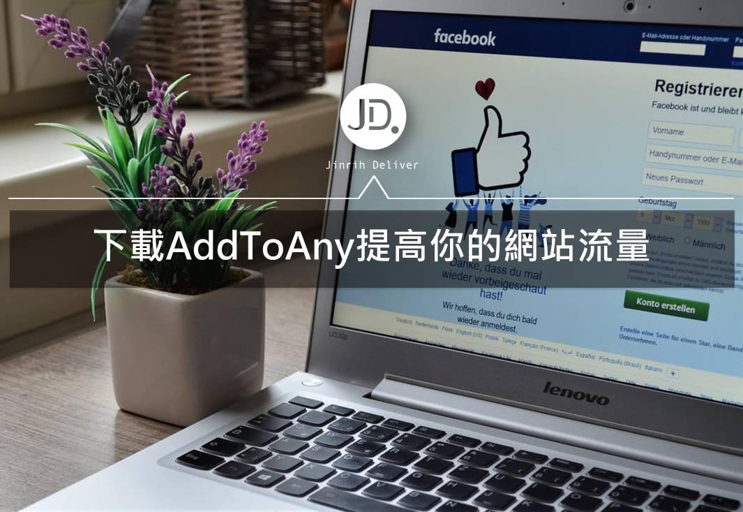 想提高流量?快安裝AddToAny為你的網站加上社群分享按鈕吧!