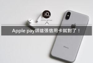apple pay  信用卡綁訂回饋推薦|2021花旗、永豐、凱基信用卡優惠整理
