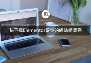 WordPress外掛推薦|Elementor頁面編輯器讓你簡單設計網站