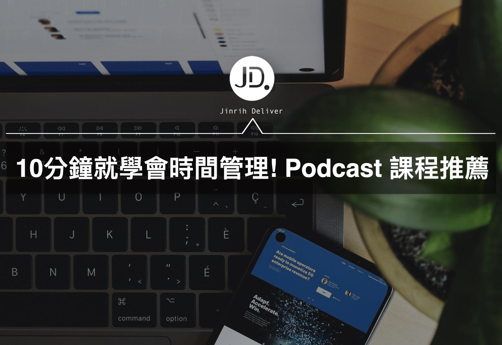 Podcast職場新鮮人必聽的3堂課!  2021最優質學習平台 Himalaya! 還有雙語、講義可以學習!