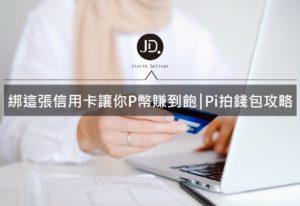 Pi拍錢包信用卡綁定回饋推薦|2021 彰銀/花旗/台新信用卡優惠整理