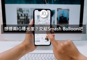 WordPress外掛推薦|下載Smash Balloon提高你IG的曝光度