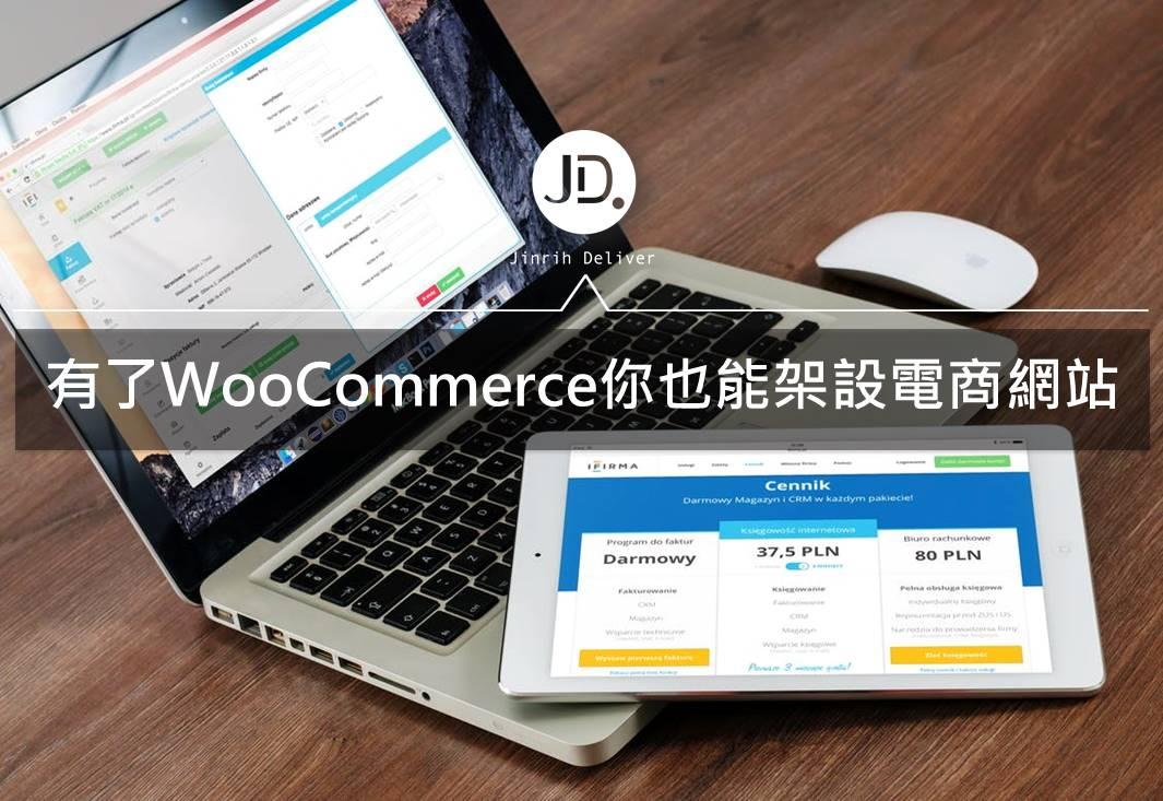 架設電商網站有什麼困難?有了WooCommerce你也能做到!