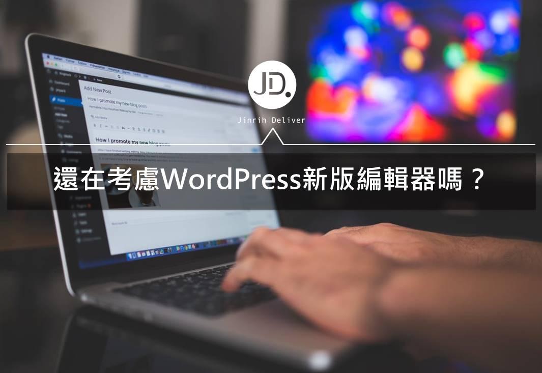 WordPress編輯器升級,古騰堡Gutenberg與傳統編輯器比較