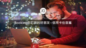 2021 花旗、台新、匯豐信用卡booking.com訂房優惠懶人包