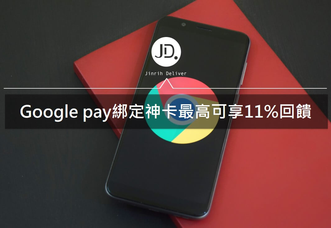 Google  pay信用卡綁訂回饋推薦|2021彰銀、花旗、凱基信用卡優惠整理