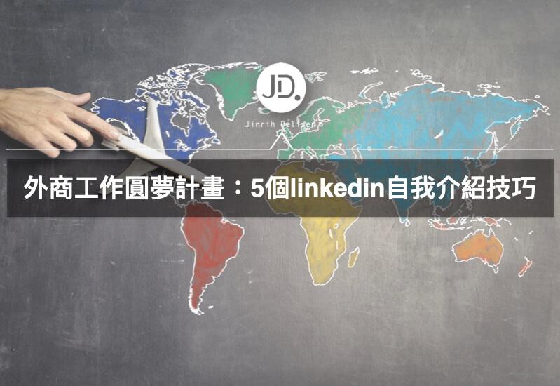 5個linkedin自我介紹小技巧,輕鬆增加履歷曝光度,同時累積人脈