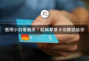 2021小白辦信用卡攻略|這5種類型的信用卡銀行最好過件!