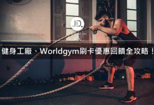 2021健身工廠、World gym信用卡優惠回饋推薦|健身房刷卡優惠整理