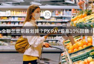 全聯信用卡優惠推薦攻略|2021 花旗、新光、遠東綁定px pay最划算