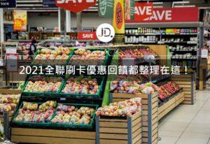 2021新光/遠東/花旗信用卡綁定全聯px pay回饋推薦|信用卡優惠總整理